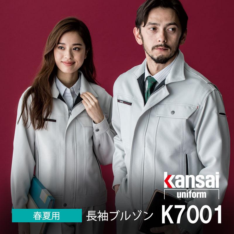 カンサイユニフォームK7001