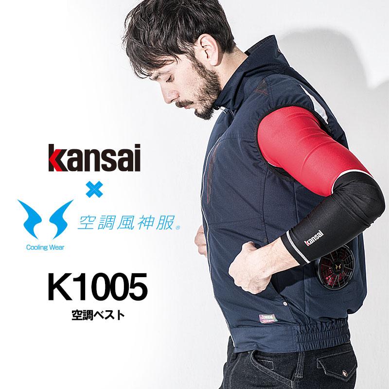 Kansai×空調風神服K1005空調ベスト