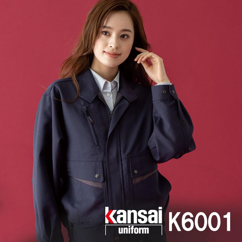カンサイユニフォームK6001長袖ブルゾン
