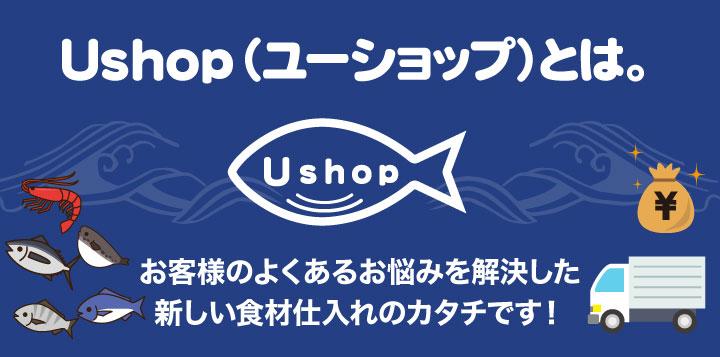 Ushop(ユーショップ)とは