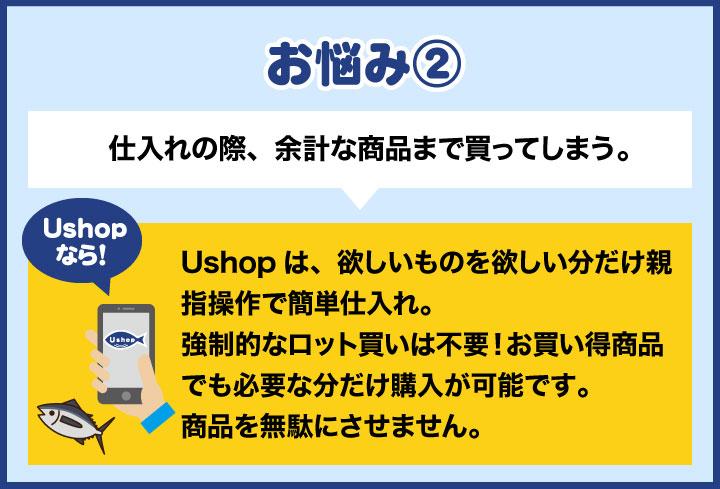 Ushopは、欲しいものを欲しい分だけ親指操作で簡単仕入れ。
