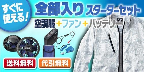 すぐに使える!全部入りスターターセット 空調服+バッテリー 送料無料 代引無料 カテゴリーはこちら