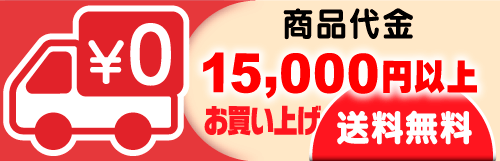 15,000円以上お買上げで送料無料!