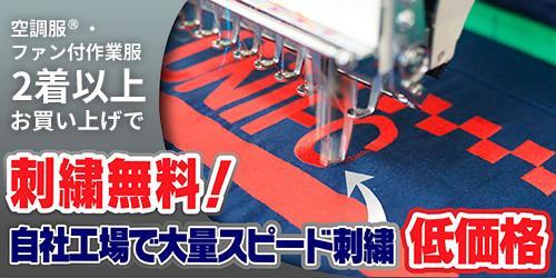 空調服2着以上お買い上げで詩集無料!自社工場で大量スピード刺繍 低価格
