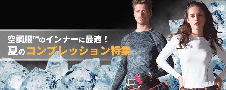 【2021年最新】空調服のインナーに最適!夏のコンプレッション特集