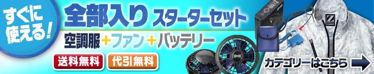 空調服ブルゾン+ファン(選択可能)+バッテリーの全部入りスターターセット!