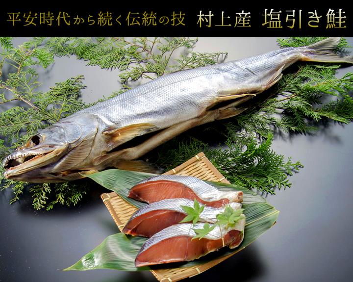 平安時代から続く伝統の技 村上産 塩引き鮭