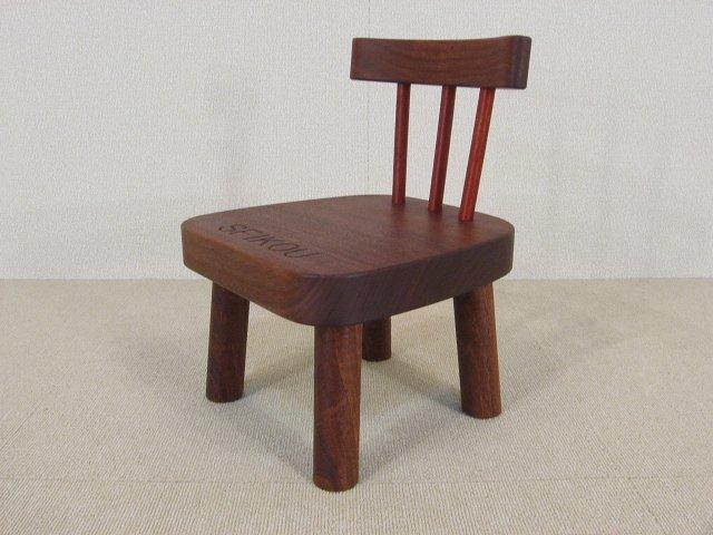 ネーム入り 子供椅子 S