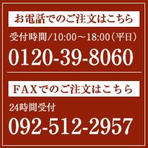 お電話:0120-39-8060  FAX:092-512-2957