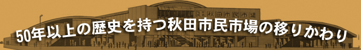 秋田市民市場の歴史