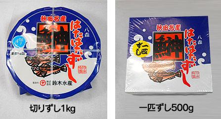 鈴木水産 ハタハタ寿司