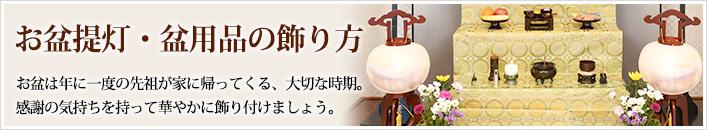 お盆提灯・盆用品の飾り方