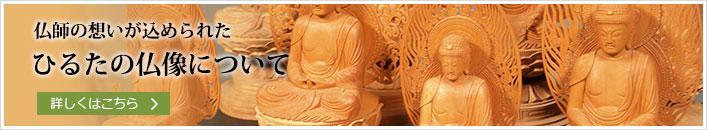 ひるたの仏像について