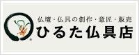 ひるた仏具店ホームページ