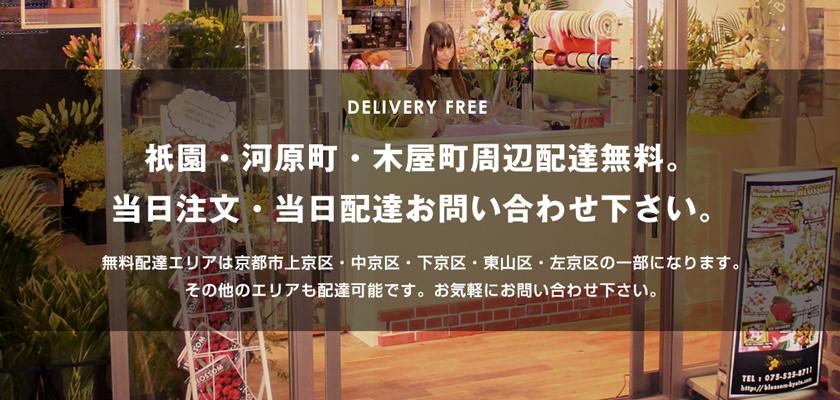 京都の花屋BLOSSOM。当日注文・当日配達OK!京都祇園・河原町・木屋町周辺配達無料!