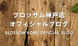 BLOSSOM神戸店スタッフブログ