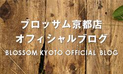 BLOSSOM京都店スタッフブログ