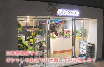 三条京阪駅すぐ!オシャレなお店で働いてみませんか?