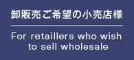 卸販売ご希望の小売店様