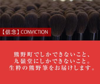 【信念】CONVICTION