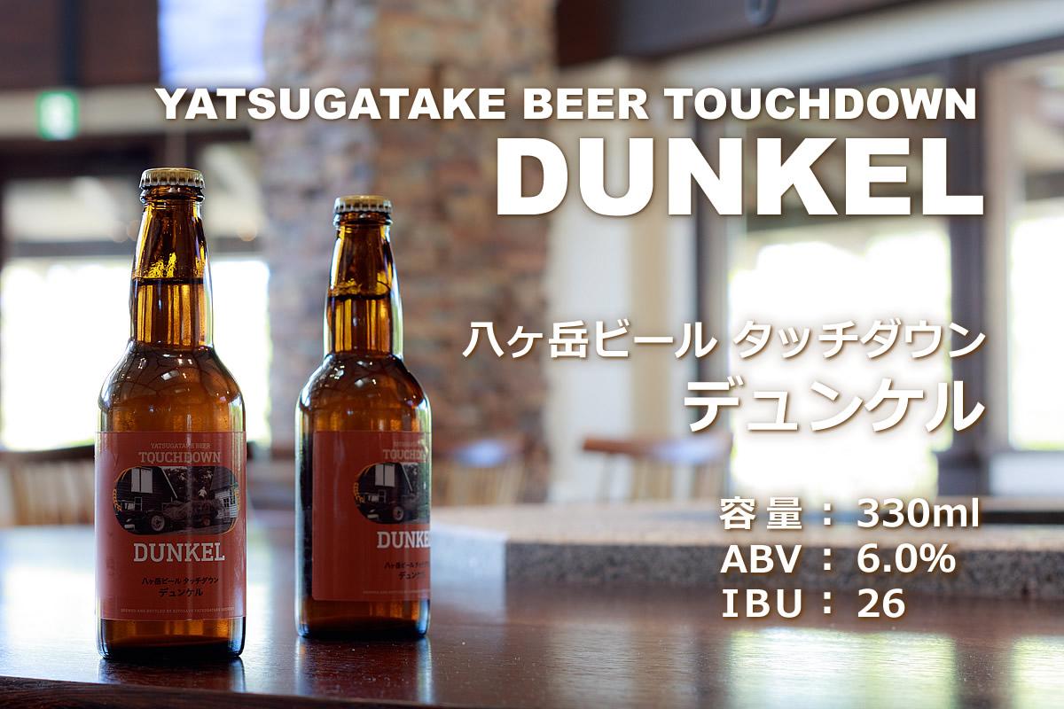 八ヶ岳ビール タッチダウン デュンケル | DUNKEL