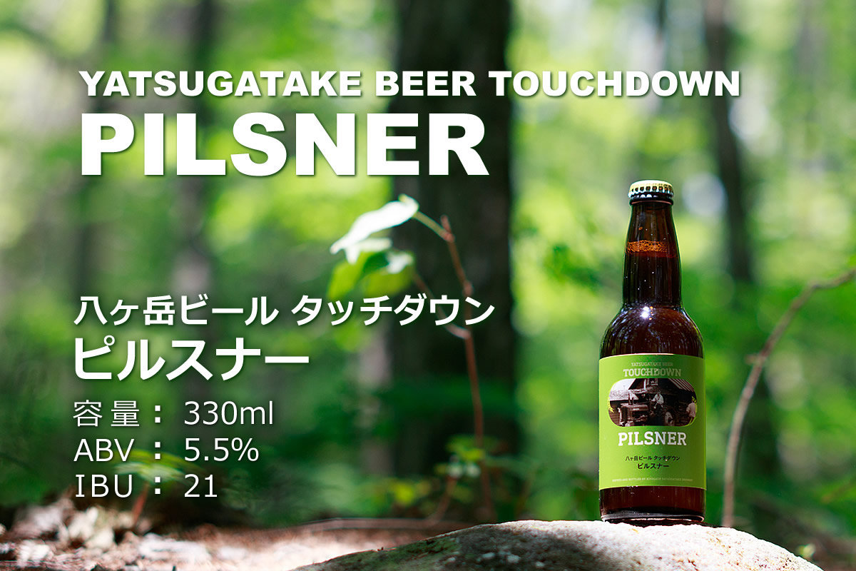 PILSNER | 八ヶ岳ビール タッチダウン ピルスナー