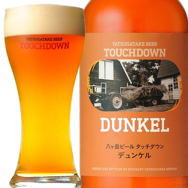 「デュンケル」:ロースト麦芽がふくよかに香るダークラガー