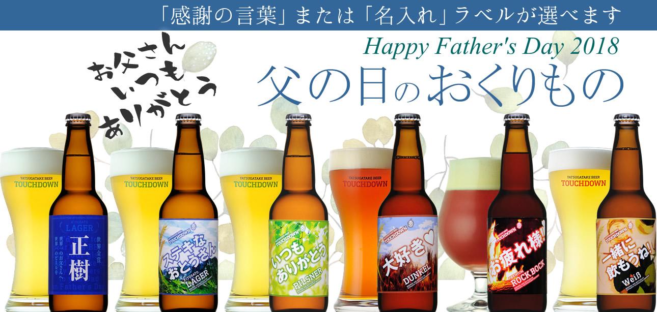 八ヶ岳ビール タッチダウン 父の日のプレゼント特集