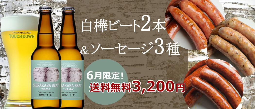 """期間限定ビール「白樺ビート""""生""""」とソーセージのセット"""