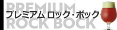 プレミアム ロック・ボック PREMIUM ROCK BOCK