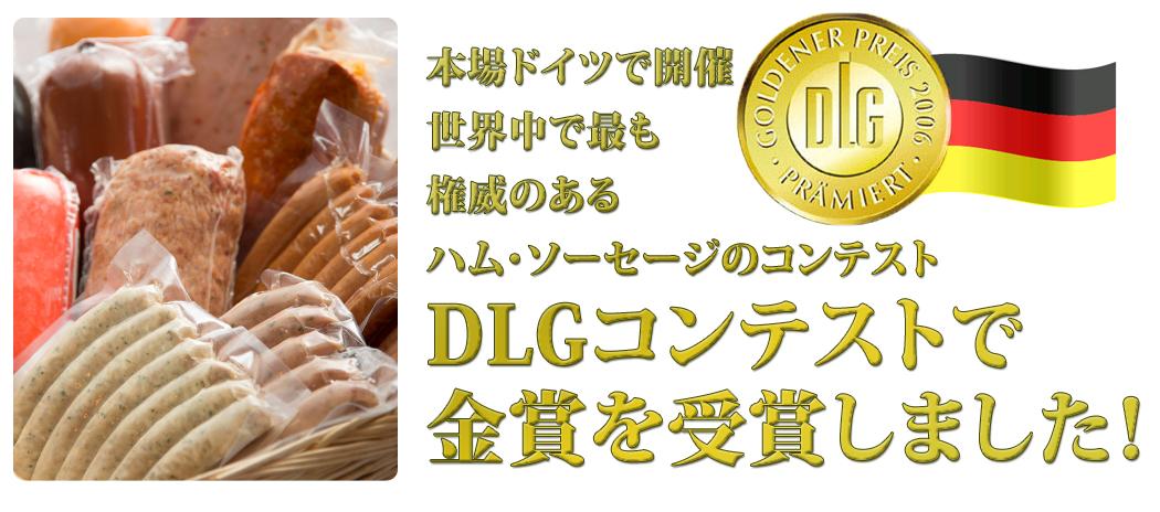 世界唯一のハム・ソーセージのコンテストドイツDLGコンテスト 金賞を受賞しました