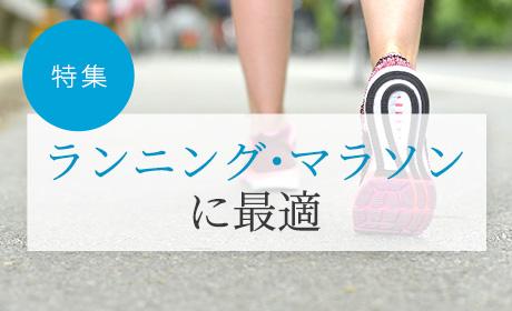 ランニング・マラソン