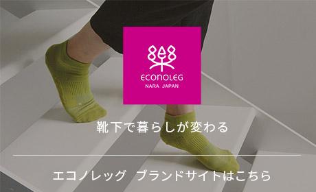 エコノレッグブランドサイト靴下のいい話