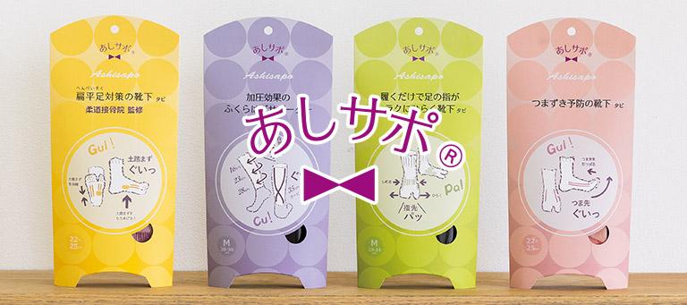 「山を歩く」靴下