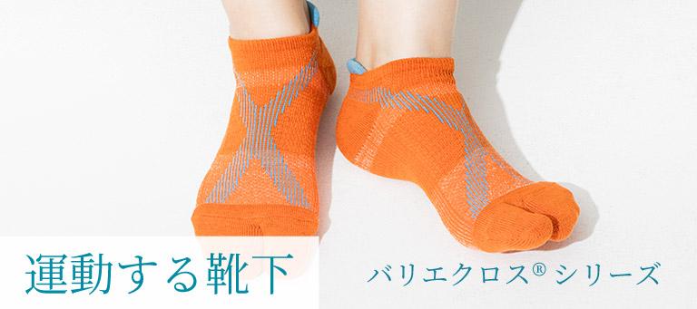 「山を走る」靴下