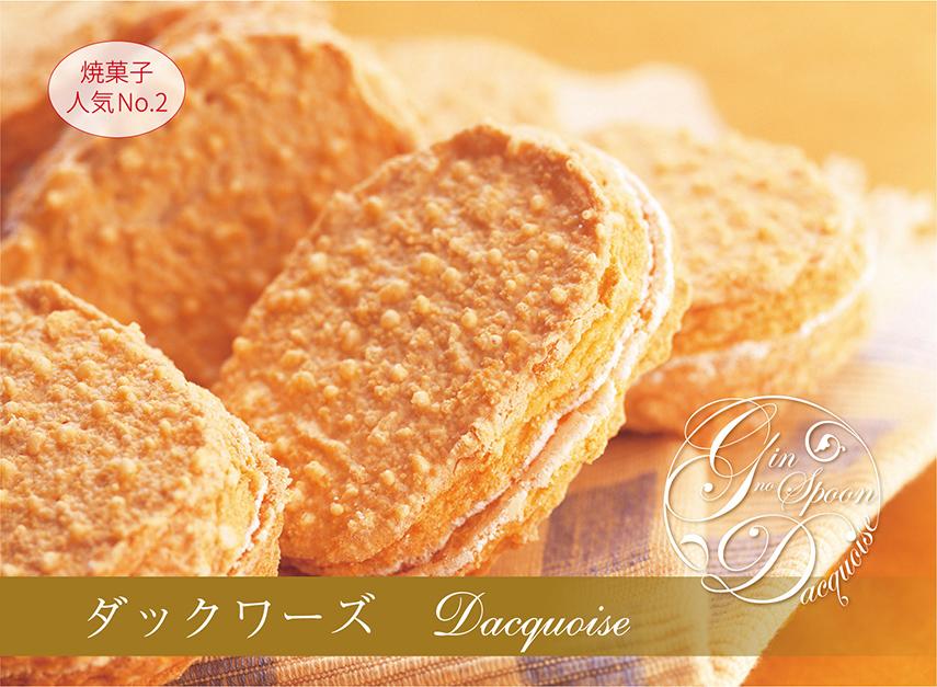 焼き菓子人気No.2 ダックワーズ