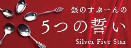 銀のすぷーん5つの誓い