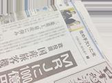 日経新聞日経プラスワンで紹介されたシュトレン