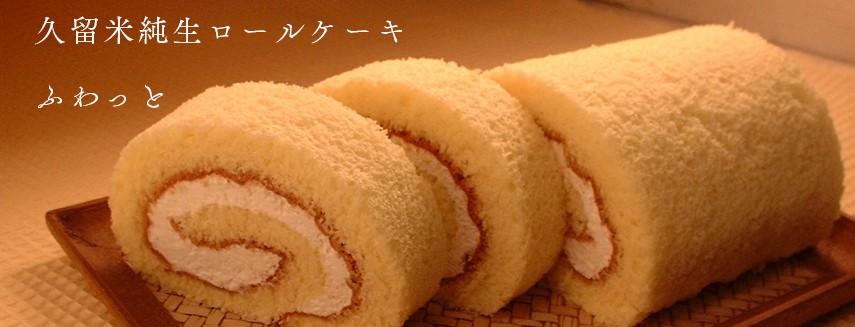 久留米純正ロールケーキ