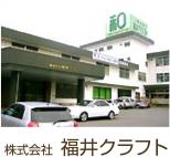 株式会社 福井クラフト