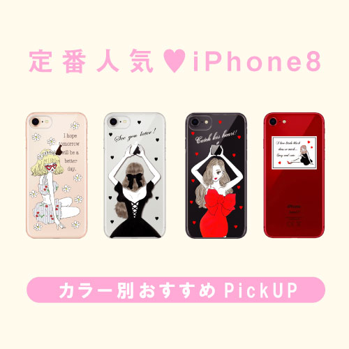 アイフォン8おすすめデザイン