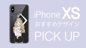 iPhoneXSオススメデザイン