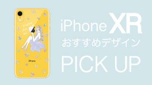 iPhoneXRオススメデザイン