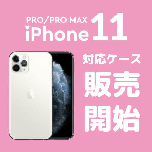 iPhone11/iPhone11PRO/iPhone11PROMAX