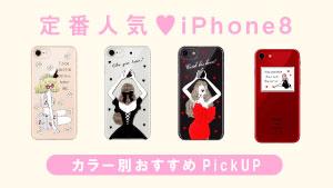 iPhone8おすすめ