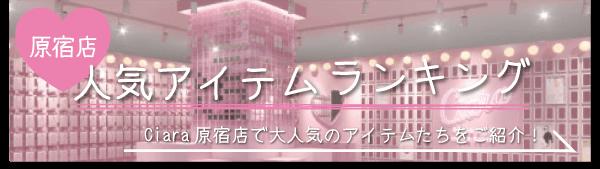 ラフォーレ原宿シアラ店舗ランキング