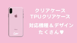 クリアケース&TPUケース