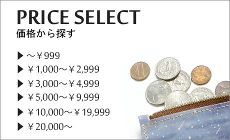 価格から探す