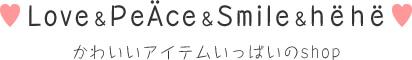 Love&Peace&Smile&hehe かわいいアイテムいっぱいのshop