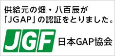 JGAP 日本GAP協会